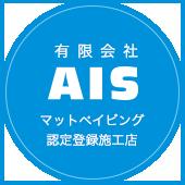 有限会社AIS マットペイビング認定登録施工店